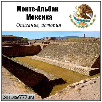 Монте-Альбан. Мексика