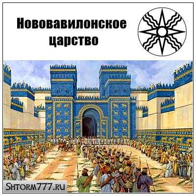 Второе Вавилонское царство