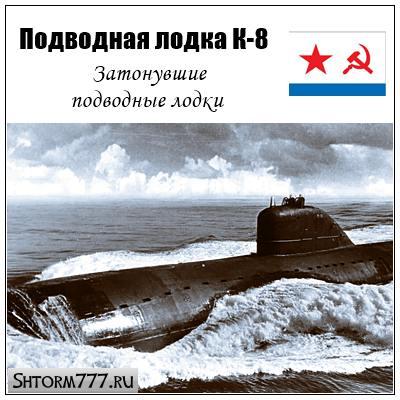Атомная подводная лодка К-8