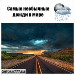 Самые необычные дожди в мире