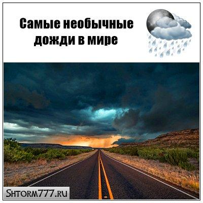 Самые необычные дожди в мире. Что падает с неба