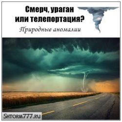 Смерч, ураган или телепортация?