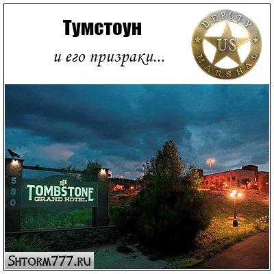 Город Тумстоун