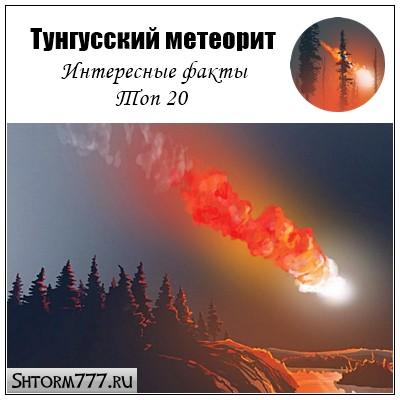 Тунгусский метеорит интересные факты. Топ 20