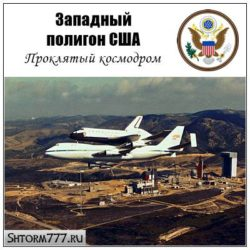 Западный испытательный полигон США. Проклятый космодром