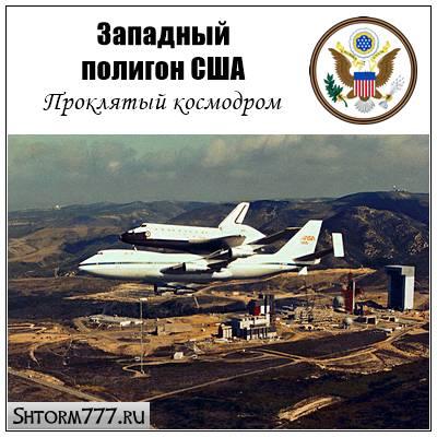 Западный испытательный полигон США. SLC-6