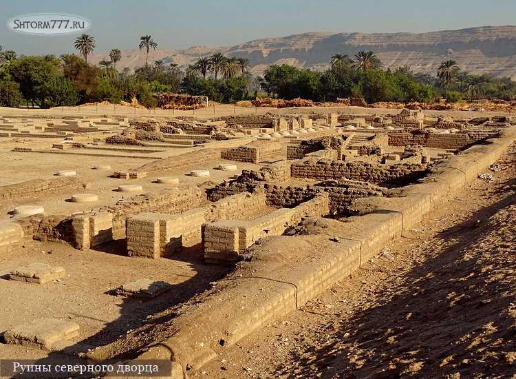 Руины северного дворца