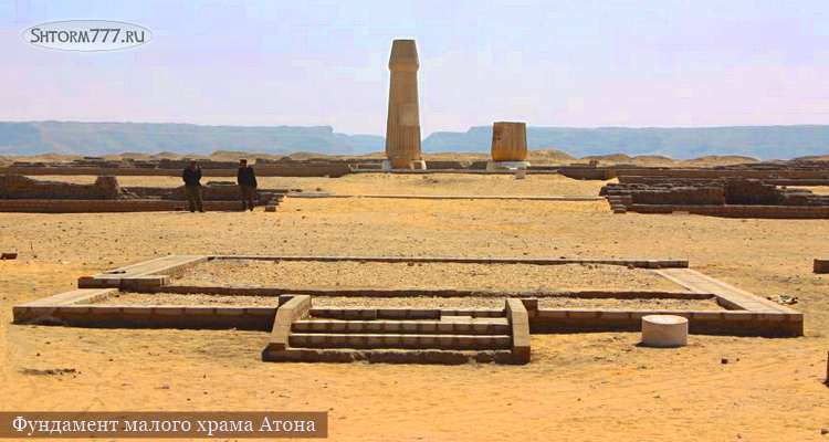 Фундамент малого храма Атона