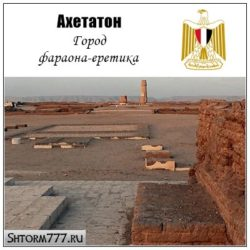 Ахетатон