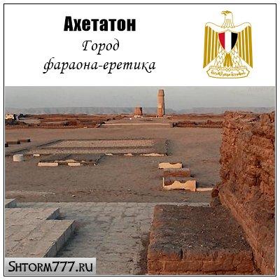 Город Ахетатон