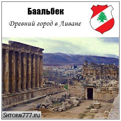 Баальбек. Ливан