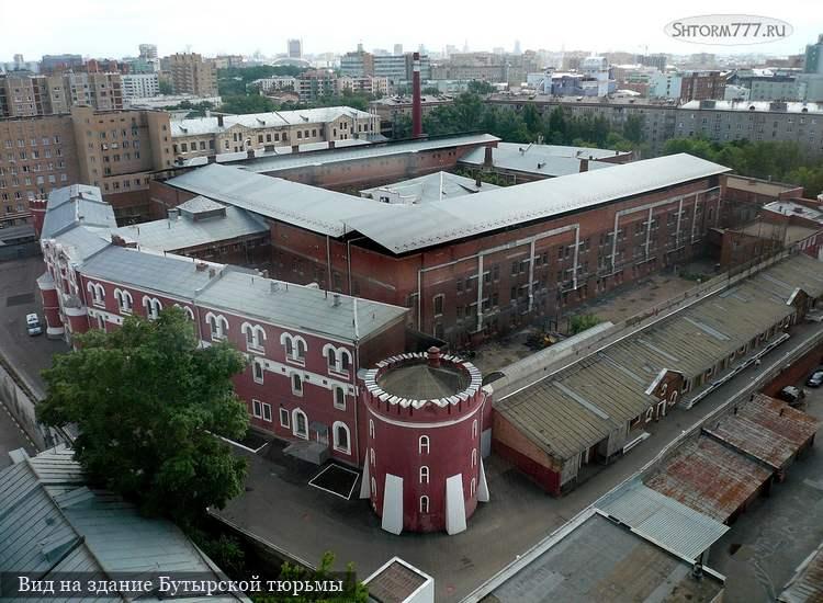 Вид на здание Бутырской тюремы