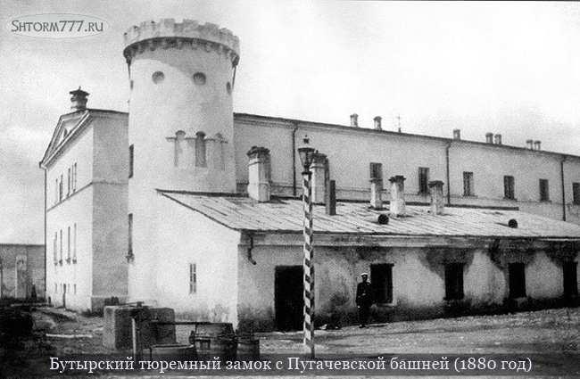 Бутырский тюремный замок с Пугачевской башней, 1880 год