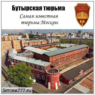 Бутырская тюрьма. Бутырка