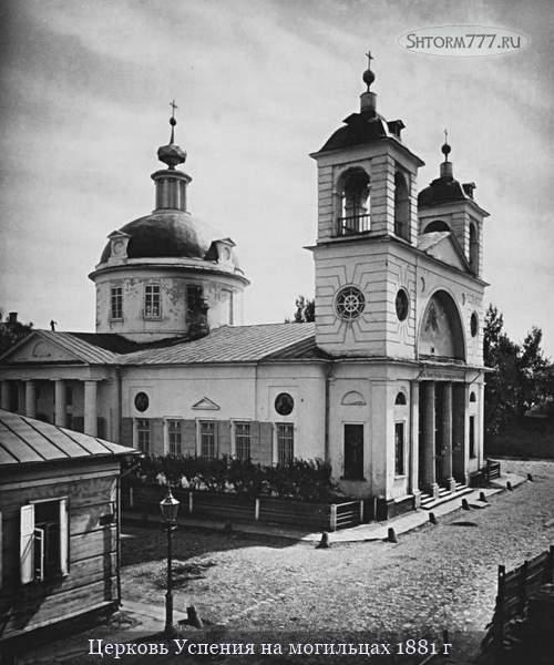 Церковь Успения на могильцах 1881 г