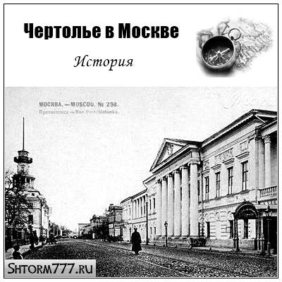 Чертолье в Москве