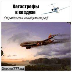 Катастрофы в воздухе