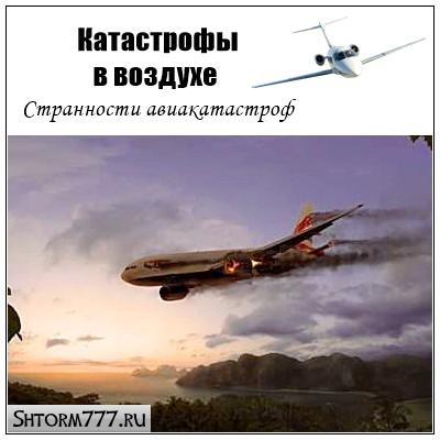 Авиакатастрофы в воздухе