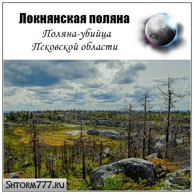 Локнянская поляна. Псковской области