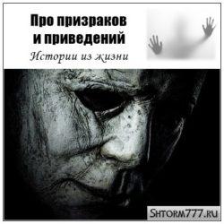 Про призраков