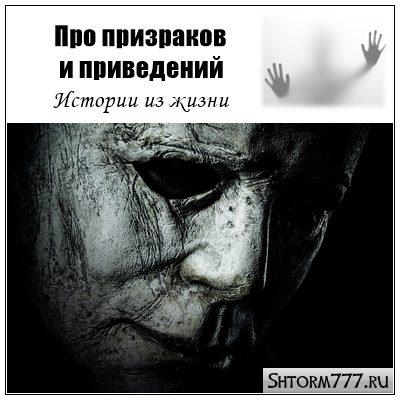 Про призраков и приведений