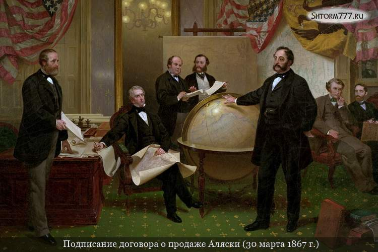 Подписание договора о продаже Аляски 30 марта 1867 г.