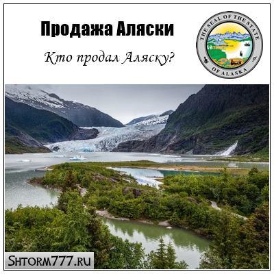Продажа Аляски. Кто продал Аляску