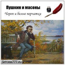 Пушкин и масоны