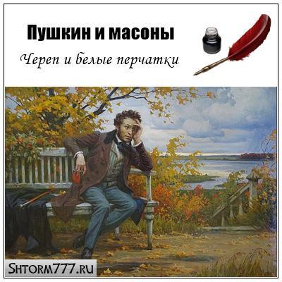 Пушкин и масонство