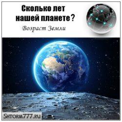 Сколько лет нашей планете?