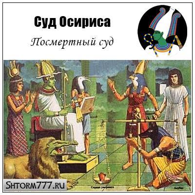 Суд бога Осириса