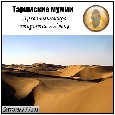 Таримские мумии. Археологическое открытие