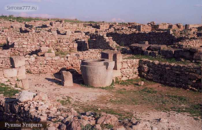 Руины Угарита