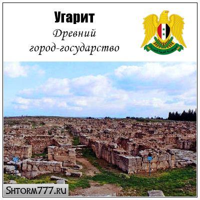 Угарит. Древний город-государство
