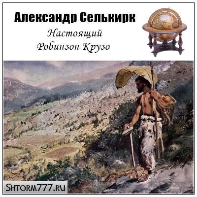 Александр Селькирк. Биография