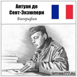 Антуан де Сент-Экзюпери. Биография