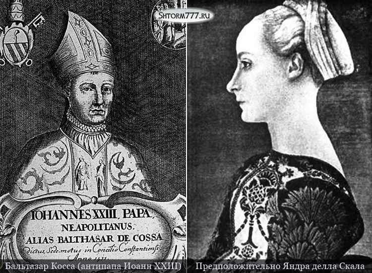 Иоанн XXIII и Яндра дела Скалла