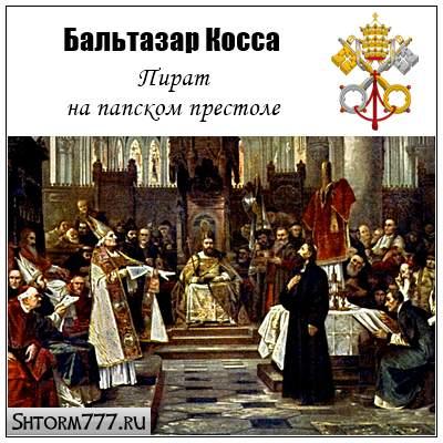 Бальтазар Косса (антипапа Иоанн XXIII)
