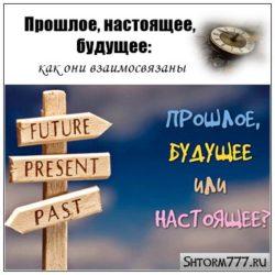 Прошлое, настоящее и будущее