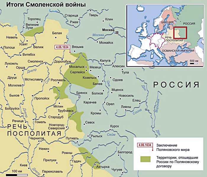 Итоги Смоленской войны (1632-1634)