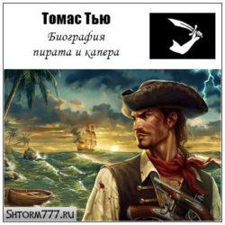 Томас Тью