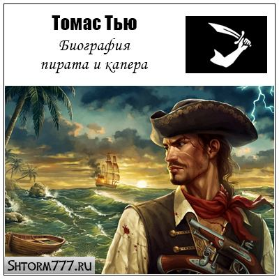 Пират Томас Тью