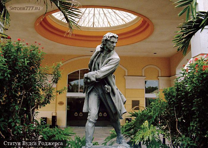 Статуя Вудса Роджерса