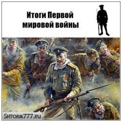 Итоги Первой мировой войны