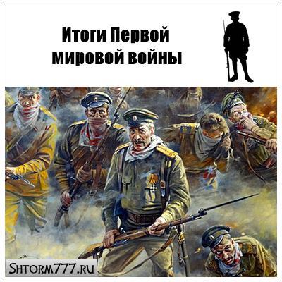 Итоги Первой мировой войны, кратко