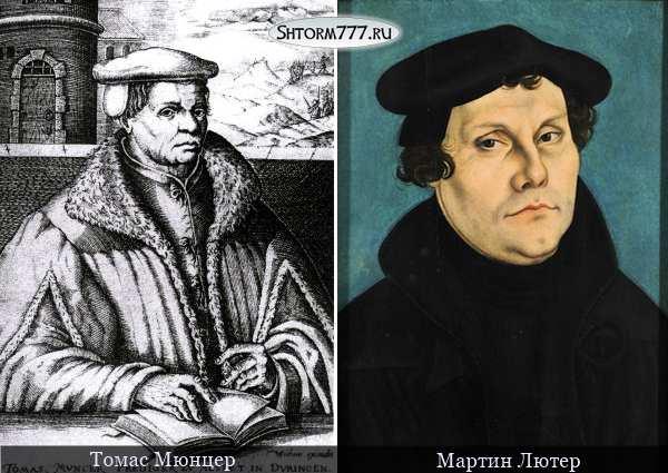 Томас Мюнцер и Мартин Лютер