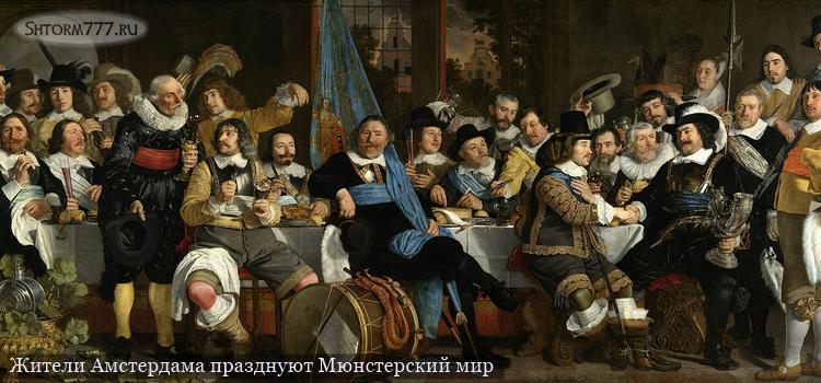 Жители Амстердама празднуют Мюнстерский мир