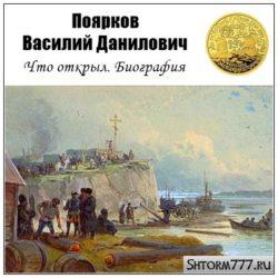 Поярков Василий Данилович
