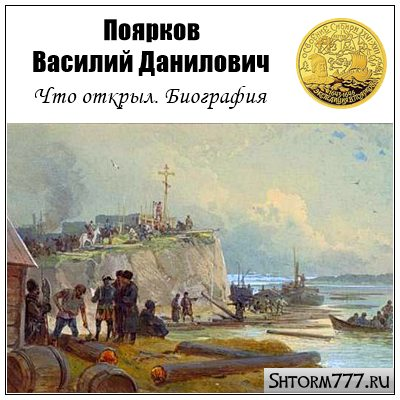 Поярков Василий Данилович. Что открыл
