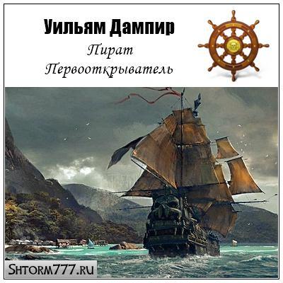 Уильям Дампир. Пират